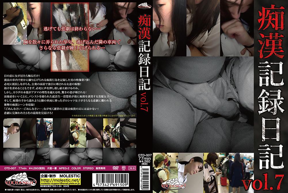 痴〇記録日記 vol.7