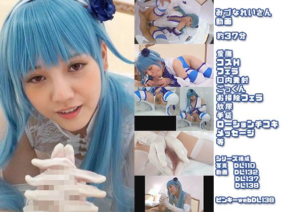 ピンキーwebDL138/みづなれいさん動画