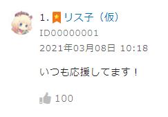 Ci-en 他ユーザーが投稿したコメントに「いいね」ができる機能を実装