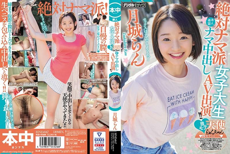 月城らん 絶対ナマ派女子大生膣モテ天使らんちゃん本人希望ナマ中出しAV出演!!