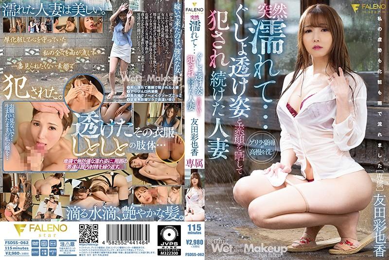 友田彩也香 突然濡れて…ぐしょ透け姿と素顔を晒して犯●れ続けた人妻