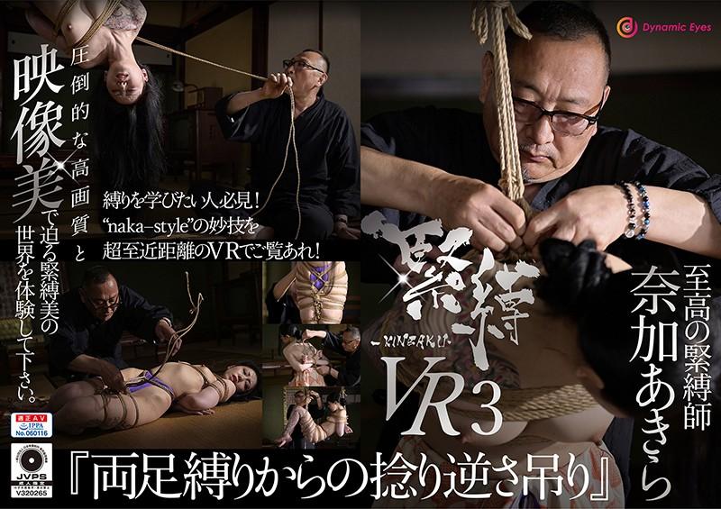 紫月いろは 【VR】緊縛VR3 『両足縛りからの捻り逆さ吊り』