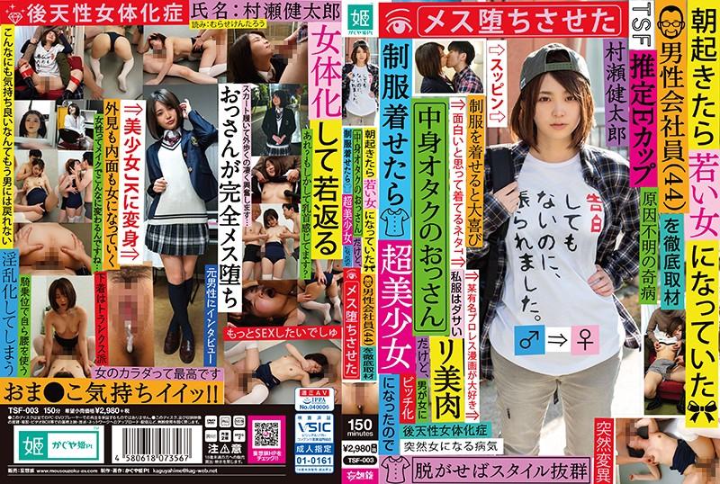 村瀬健太郎 朝起きたら若い女になっていた男性会社員(44)を徹底取材 中身オタクのおっさんだけど、制服着せたら超美少女になったのでメス堕ちさせた