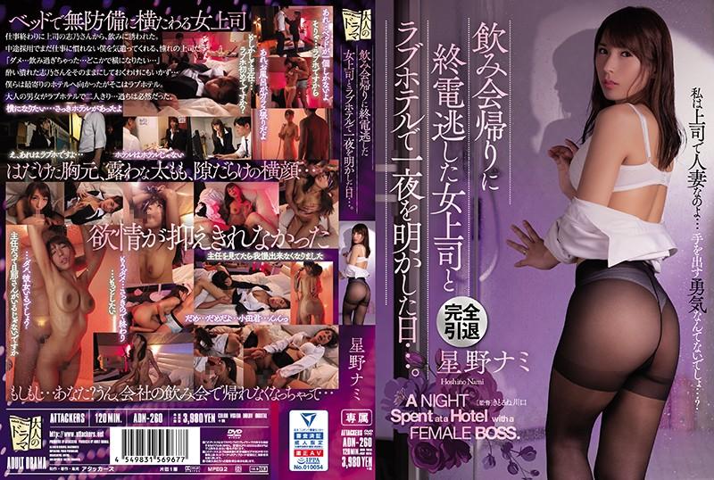 星野ナミ 飲み会帰りに終電逃した女上司とラブホテルで一夜を明かした日…。