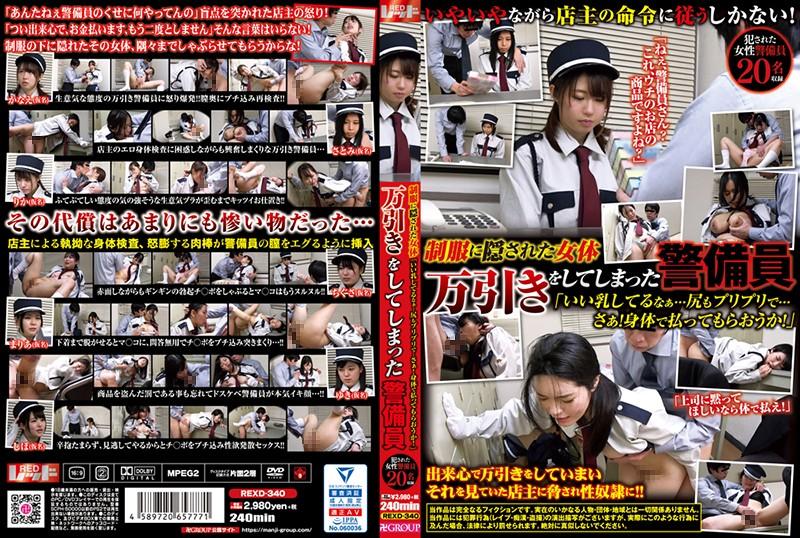 制服に隠された女体 万引きをしてしまった警備員 「いい乳してるなぁ…尻もプリプリで…さぁ!身体で払ってもらおうか!」