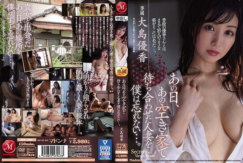 大島優香 あの日、あの空き家で待ち合わせた人妻を僕は忘れない…。