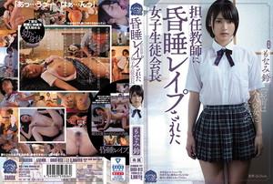 もなみ鈴 担任教師に昏●レ●プされた女子生徒会長