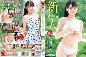 八掛うみ 新人 プレステージ専属デビュー 圧倒的透明感ハニカミ美少女