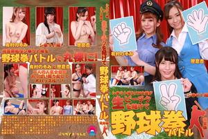 笹倉杏 有村のぞみ シ●ウト娘とAV女優が生ビーチクを賭けて野球拳バトル完全版