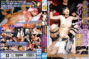 身体拘束泣き叫びクリトリス拷問 BEAUTIFUL GIRL BREAKS