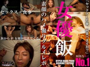 阿部乃みく AV女優飯-HYPER HARD PORN GOURMET REPORT-