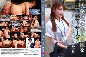 東条蒼 大学病院の美人女医を性感マッサージでとことんイカせてみた(6)