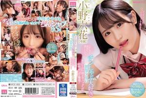 小野六花 「おじさん舐めて欲しいの?」 チンしゃぶ大好き制服少女のキスしてタマ舐め竿パックンに中年チ○ポが爆発!