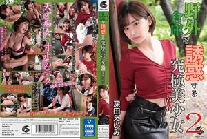 深田えいみ 野外倉庫で誘惑する究極美少女2