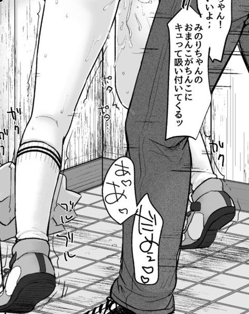 【チアガール】【30枚】「いくぅ♥どうていちんちんでいっちゃう♥♥」野球場で見惚れていたチアガールに疑惑を掛けられ潔白を証明する画像ください
