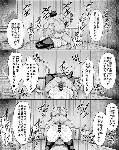【催眠エロ漫画】「ずっと痙攣してまぁだイってんのかババァ♥♥」今まで抑圧されていた肉欲が解き放たれ一方的な尻穴搾精SEXが展開