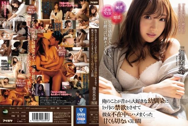 加美杏奈さん、禁欲1か月で理性が壊れてしまう。画像38枚のc01枚目