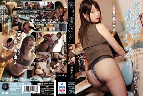 吉岡里帆似のAV女優 加瀬ななほ セックス画像64枚のb01枚目