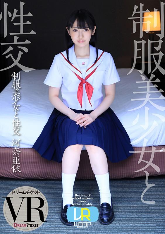 黒髪美少女 河奈亜依さん、制服姿で性交する。画像50枚のc02枚目