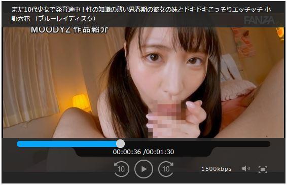 小野六花 10代美少女のフェラチオ画像47枚のc12枚目