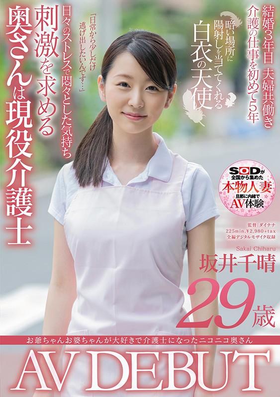 坂井千晴 29歳 美人介護士さん、ガン突きされてイクイクイク連発してしまう。画像62枚のa02枚目