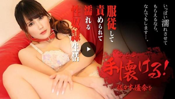 美熟女の佐々木優奈さん、性奴隷に堕ちてしまう。画像31枚のb01枚目