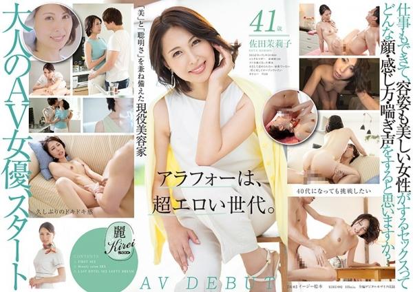 佐田茉莉子(さたまりこ) 41歳 美熟女の艶美な肉体 画像30枚のb01枚目