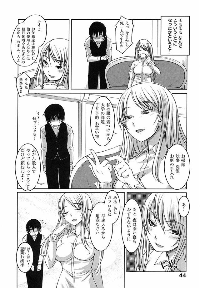 3_Aanaojkyouas001.jpg