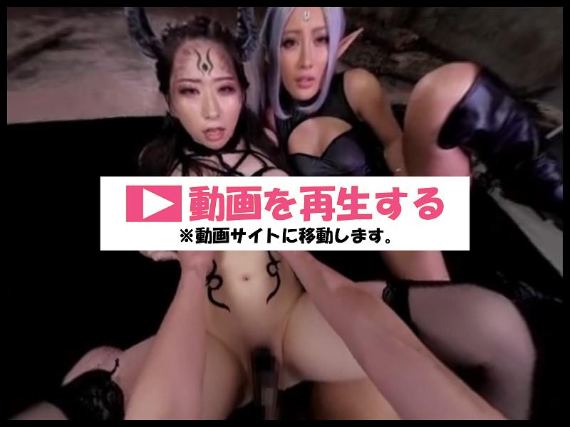 M男歓喜!ドSな淫乱小悪魔&エルフコスプレギャル2人に精子を搾取されるVRエロ動画2_アートボード 1