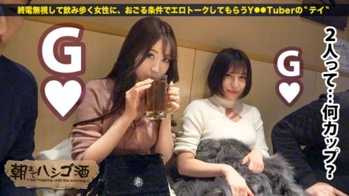 朝までハシゴ酒 66 in浜松町駅周辺 マロン 22歳 ラウンジ嬢 / ハヅキ 23歳 ラウンジ嬢 300MIUM-665(夏希まろん,若宮はずき) 09