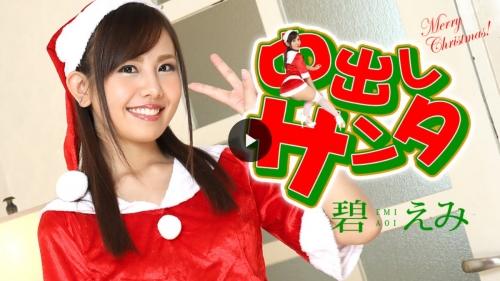中出しサンタ2020 碧えみ - 無修正動画 カリビアンコム