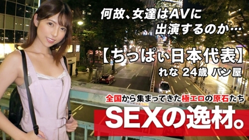 【ちっぱぃ日本代表】募集ちゃん ~求む。一般素人女性~ 【SEXの逸材。】れな 24歳 パン屋 261ARA-456 (あおいれな)