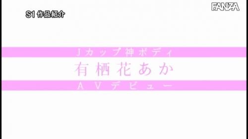 新人NO.1STYLE 有栖花あかAVデビュー 45