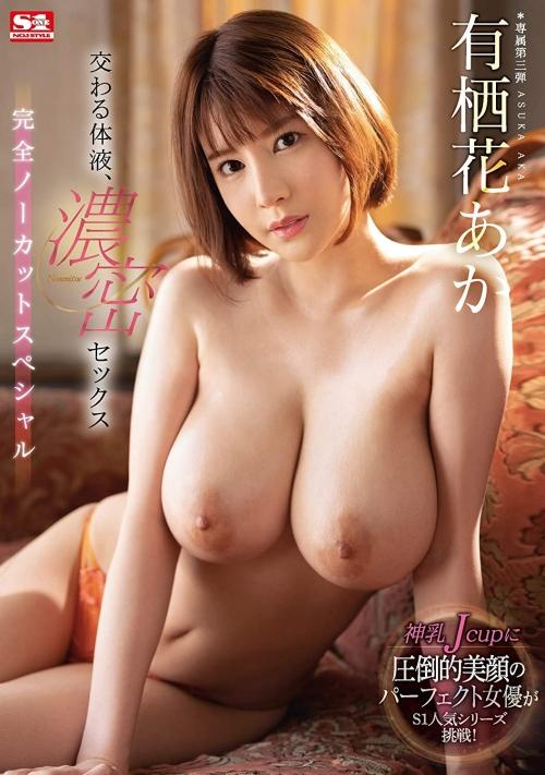 淫乳Jカップ「有栖花あか」 S1専属第3弾動画出た!性欲爆発『交わる体液、濃密セックス』
