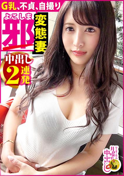 【○○から中出し】夏音りこ 32歳 元銀座のホステス 300MIUM-644(春音りお) 01