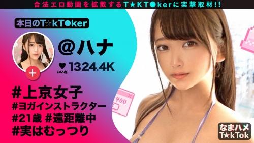 【なまハメT☆kTok Report.9】はな 21歳 非の打ち所がない神乳ヨガインストラクター 300MAAN-618 (姫咲はな) 03