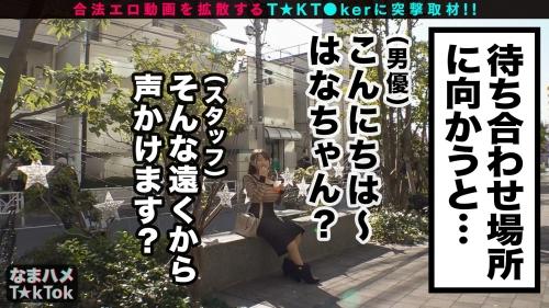 【なまハメT☆kTok Report.9】はな 21歳 非の打ち所がない神乳ヨガインストラクター 300MAAN-618 (姫咲はな) 04