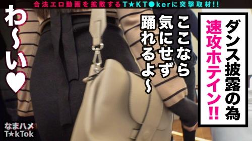 【なまハメT☆kTok Report.9】はな 21歳 非の打ち所がない神乳ヨガインストラクター 300MAAN-618 (姫咲はな) 06