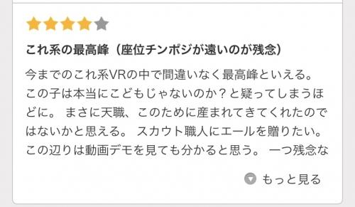 【VR】3年2組 はるちゃん 142cm ピアノレッスン中にわいせつ(伊藤はる) 14