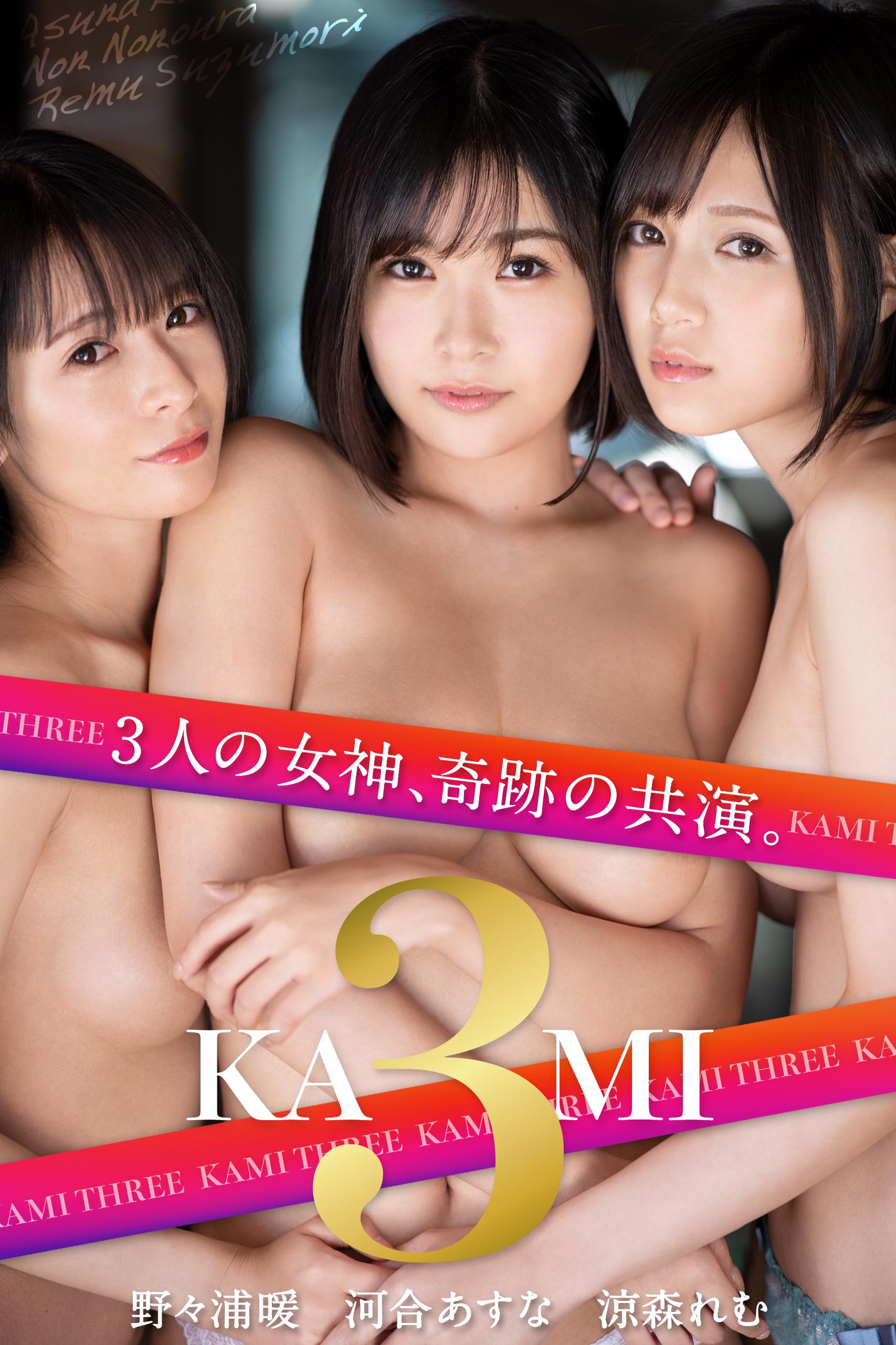 【特典映像付き!】KAMI3 〜3人の女神、奇跡の共演。〜河合あすな・野々浦暖・涼森れむ 【ヘアヌード写真集】