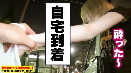 【エンドレス中出しギャル】勝負下着、見せちゃいます!vol.01 マユさん 25歳 元ガールズバー経営者 459TEN-004(川菜美鈴) 19