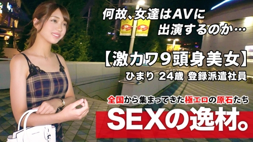 募集ちゃん ~求む。一般素人女性~【SEXの逸材。】ひまり 24歳 登録派遣社員 261ARA-459 (木下ひまり)