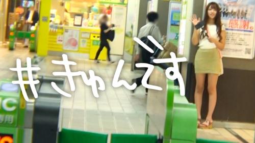 #きゅんです 001/ひな/22歳/大学生 KYUN-001 (木下ひまり) 01