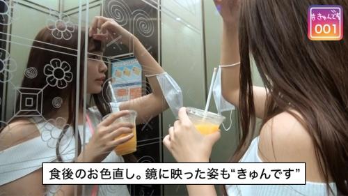 #きゅんです 001/ひな/22歳/大学生 KYUN-001 (木下ひまり) 06