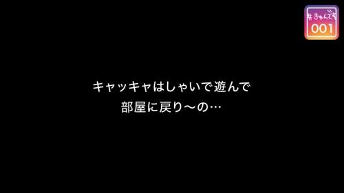 #きゅんです 001/ひな/22歳/大学生 KYUN-001 (木下ひまり) 21