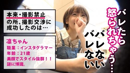 レンタル彼女 凛ちゃん 21歳 イ●スタグラマー 300MIUM-643 (吉良りん) 02
