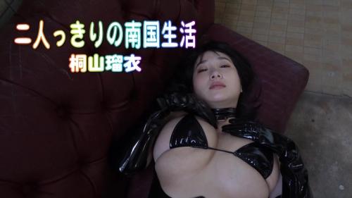 二人っきりの南国生活 桐山瑠衣 90