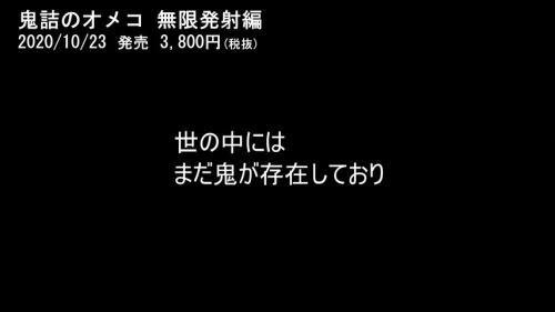 鬼詰のオメコ 無限発射編 渚みつき 田中ねね 阿部乃みく 紺野ひかる 01