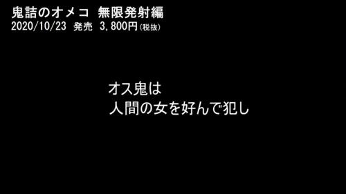 鬼詰のオメコ 無限発射編 渚みつき 田中ねね 阿部乃みく 紺野ひかる 04