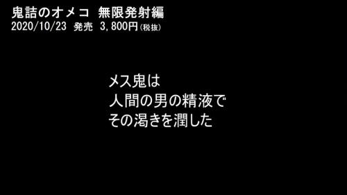 鬼詰のオメコ 無限発射編 渚みつき 田中ねね 阿部乃みく 紺野ひかる 05
